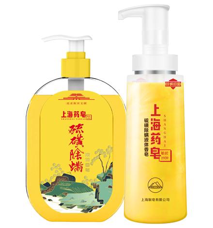 上海药皂硫磺除螨液体香皂